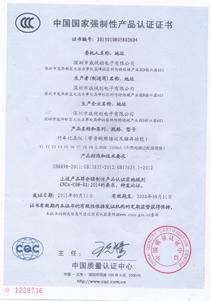 威视创3C认证