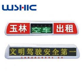 出租车单色屏VS-DS06